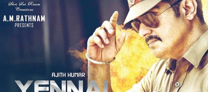 Yennai Arindhaal Songs MP3 Cuts (Ringtones)