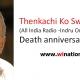 Thenkachi Ko Swaminathan (AIR-Indru Oru Thagaval) Death Anniversary