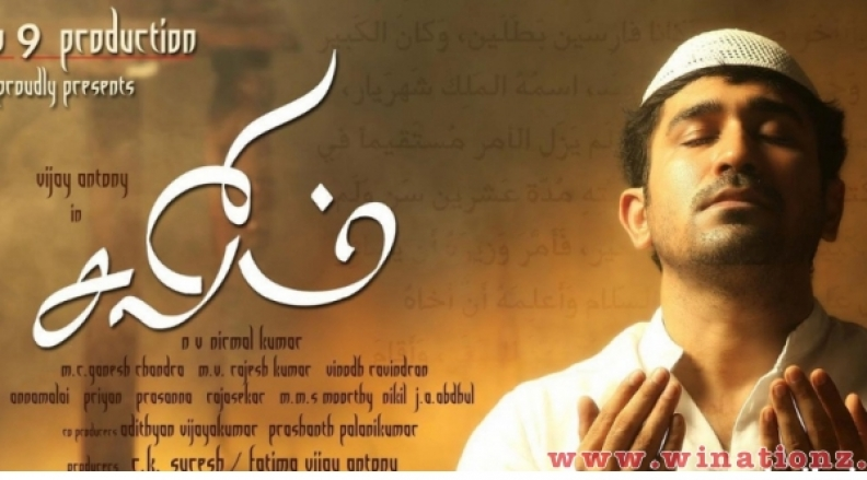 Salim – Sequel Of Naan Movie | Review