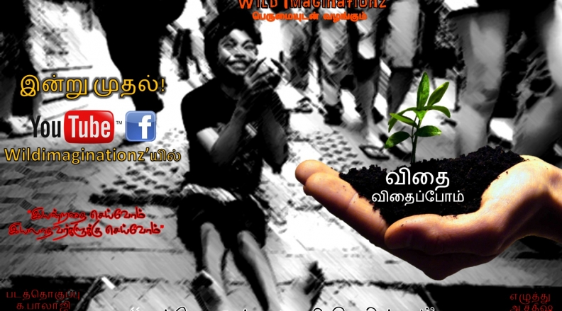 Vithai Vithaippom – Tamil Message Video